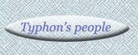Люди Тайфона